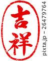 吉祥 朱印 文字のイラスト 26479764