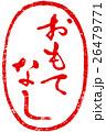 おもてなし 筆文字 文字のイラスト 26479771