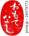 おもてなし 筆文字 文字のイラスト 26479772