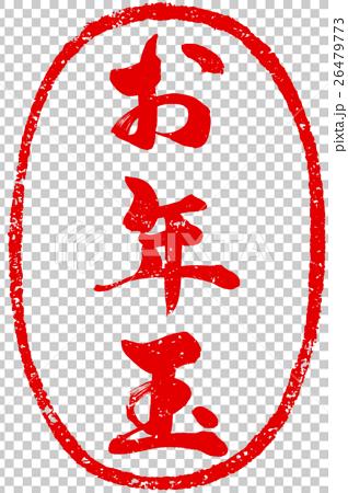 「お年玉」朱印筆文字素材 26479773