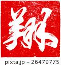翔 筆文字 文字のイラスト 26479775