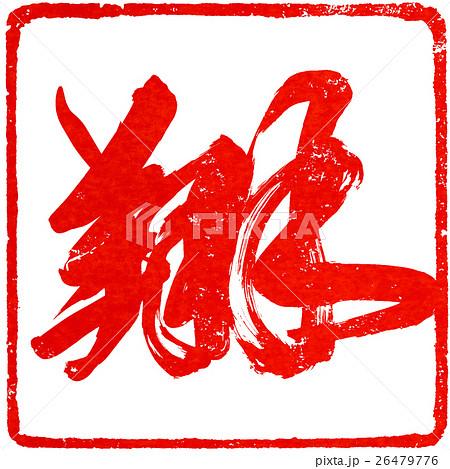 「翔」年賀状用朱印筆文字素材 26479776