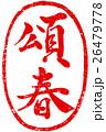 頌春 朱印 筆文字のイラスト 26479778