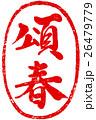 頌春 朱印 筆文字のイラスト 26479779