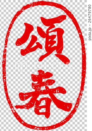 「頌春」年賀状用朱印筆文字素材 26479780