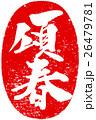 頌春 朱印 筆文字のイラスト 26479781