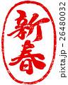 「新春」年賀状用朱印筆文字素材 26480032
