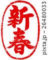 「新春」年賀状用朱印筆文字素材 26480033