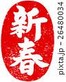 「新春」年賀状用朱印筆文字素材 26480034