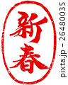 「新春」年賀状用朱印筆文字素材 26480035