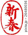 朱印 筆文字 スタンプのイラスト 26480036
