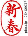 「新春」年賀状用朱印筆文字素材 26480037