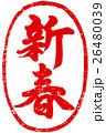 「新春」年賀状用朱印筆文字素材 26480039