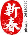 朱印 筆文字 スタンプのイラスト 26480040