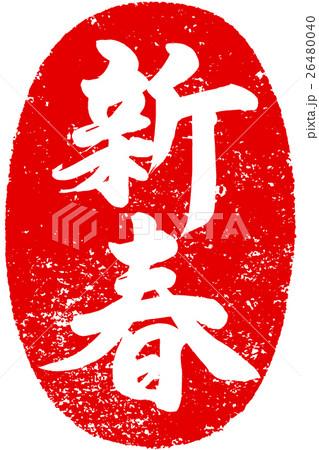 「新春」年賀状用朱印筆文字素材 26480040