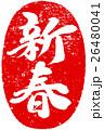 「新春」年賀状用朱印筆文字素材 26480041