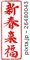 朱印 筆文字 スタンプのイラスト 26480043