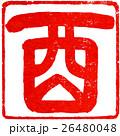 朱印 筆文字 スタンプのイラスト 26480048