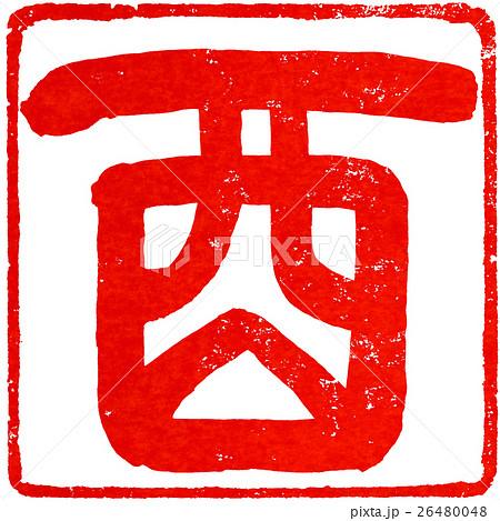 「酉」年賀状用朱印筆文字素材 26480048