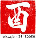 「酉」年賀状用朱印筆文字素材 26480059