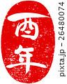 「酉年」年賀状用朱印筆文字素材 26480074