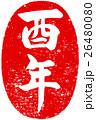 朱印 筆文字 スタンプのイラスト 26480080