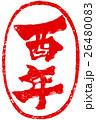 「酉年」年賀状用朱印筆文字素材 26480083