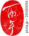 「酉年」年賀状用朱印筆文字素材 26480094