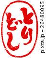 朱印 筆文字 スタンプのイラスト 26480095