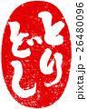 「とりどし」年賀状用朱印筆文字素材 26480096