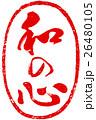 朱印 文字 筆文字のイラスト 26480105