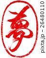 朱印 文字 筆文字のイラスト 26480110