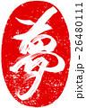 朱印 文字 筆文字のイラスト 26480111