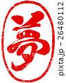 朱印 文字 筆文字のイラスト 26480112