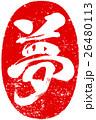 朱印 文字 筆文字のイラスト 26480113