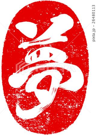 「夢」年賀状用朱印筆文字素材 26480113