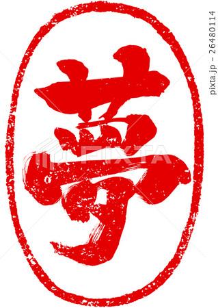 「夢」年賀状用朱印筆文字素材 26480114