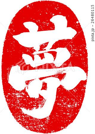 「夢」年賀状用朱印筆文字素材 26480115