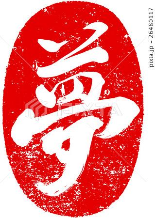 「夢」年賀状用朱印筆文字素材 26480117