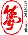 「夢」年賀状用朱印筆文字素材 26480118