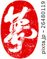 朱印 文字 筆文字のイラスト 26480119