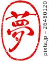 朱印 文字 筆文字のイラスト 26480120