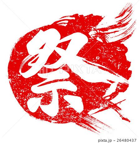 「祭」朱印筆文字素材 26480437