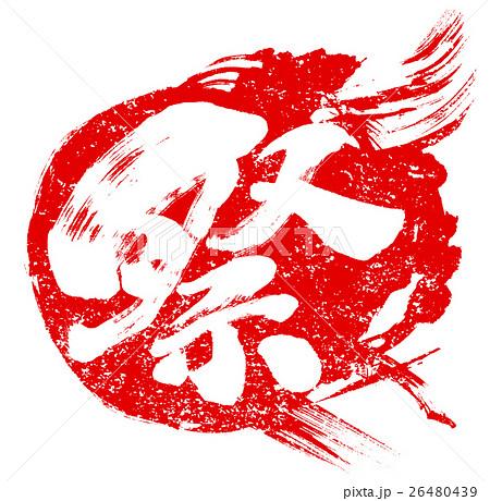 「祭」朱印筆文字素材 26480439