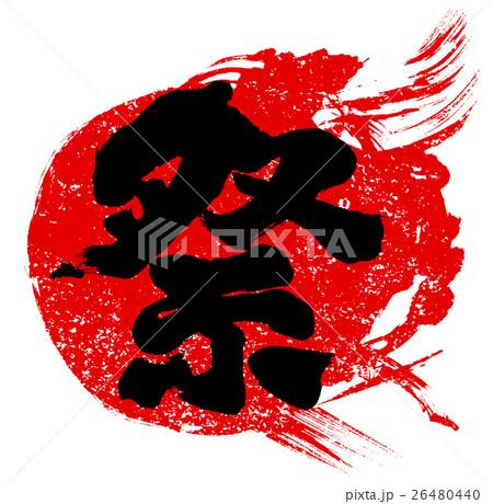 「祭」朱印筆文字素材 26480440