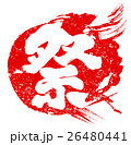 「祭」朱印筆文字素材 26480441
