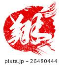 朱印 文字 筆文字のイラスト 26480444