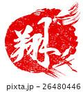 朱印 文字 筆文字のイラスト 26480446