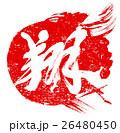 朱印 文字 筆文字のイラスト 26480450