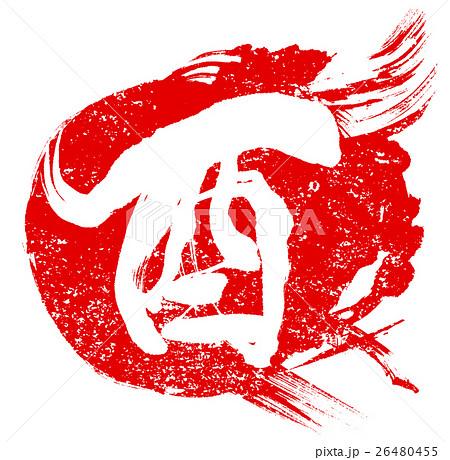 「酉」年賀状用朱印筆文字素材 26480455